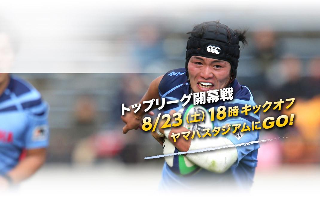 ヤマハ発動機ジュビロ(2014/8/4)