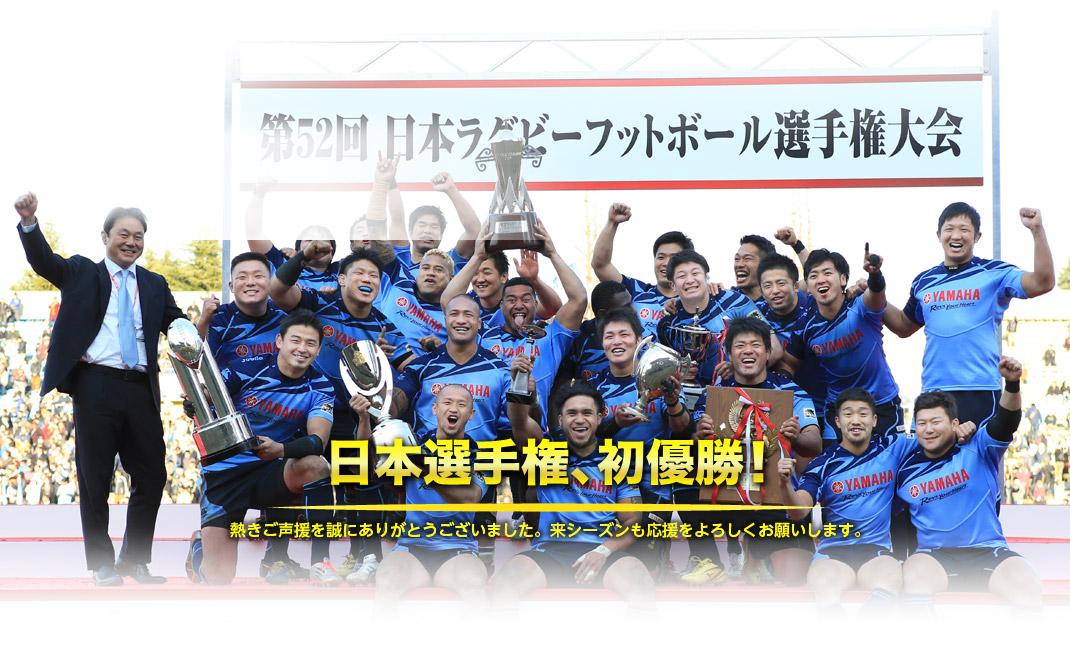 ヤマハ発動機ジュビロ(2015/03/06)優勝
