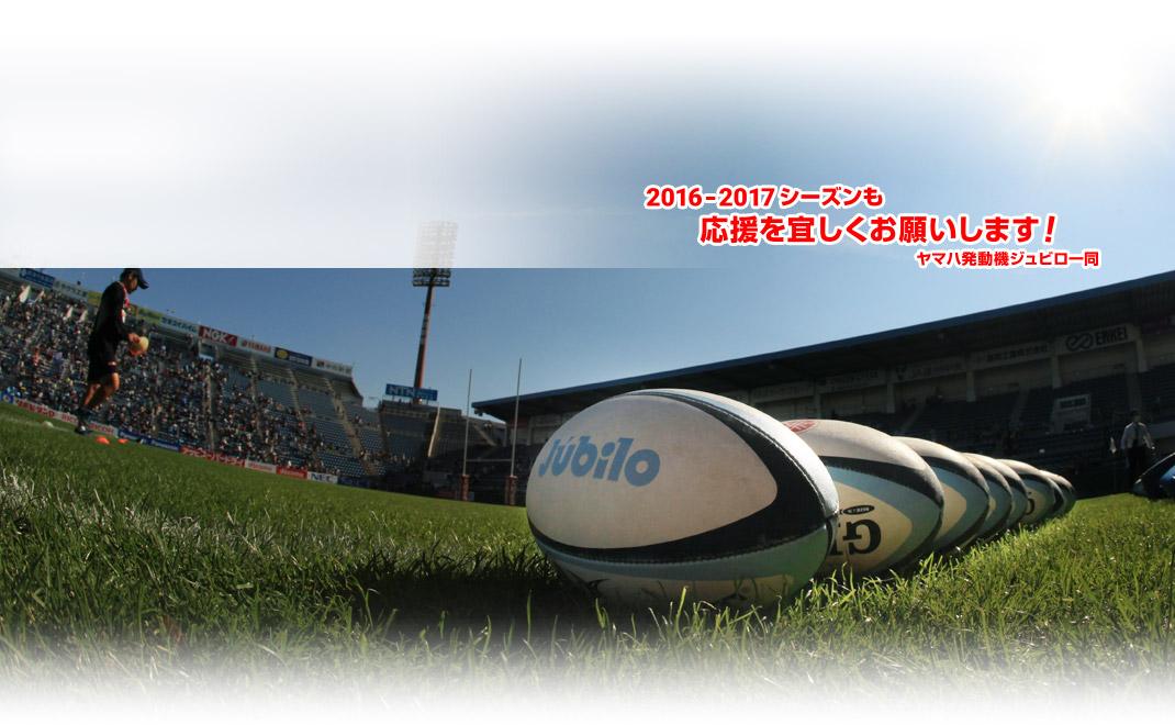 ヤマハ発動機ジュビロ(2016/04/01)