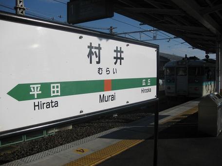 会場最寄のJR村井駅
