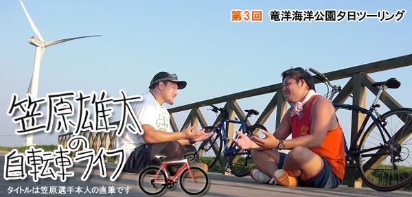 笠原雄太の自転車ライフ 第3回:岸選手 竜洋海洋公園夕日ツーリング