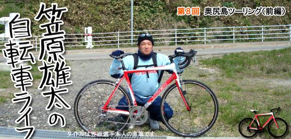 笠原雄太の自転車ライフ 第8回:奥尻島ツーリング(前編)