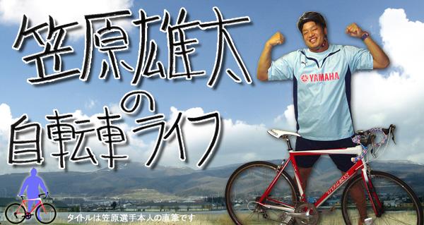 笠原雄太の自転車ライフ