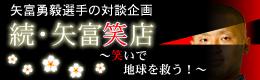 続・矢富笑店 ~笑いで地球を救う!~