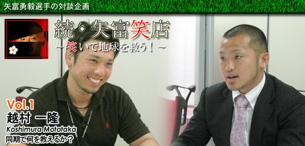 続・矢富笑店 Vol.1:越村一隆選手