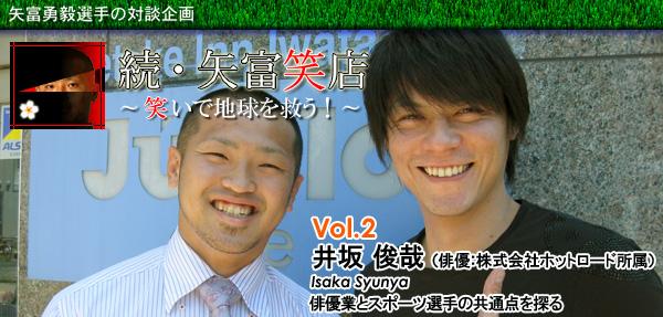 続・矢富笑店 Vol.2:井坂俊哉さん