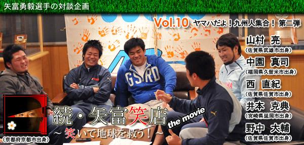 続・矢富笑店 Vol.10:ヤマハだよ!九州人集合!第二弾