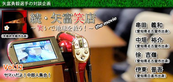 続・矢富笑店 Vol.12:ヤマハだよ!中部人集合!