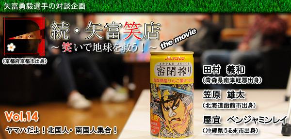 続・矢富笑店 Vol.14:ヤマハだよ!北国人・南国人集合!