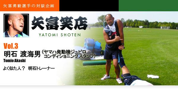 矢富笑店 Vol.3:明石 渡海男トレーナー
