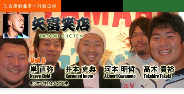 矢富笑店 Vol.6:2009年度入団の4選手